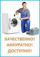 Ремонт стиральных машин в Алматы 87015004482 3287627*/**