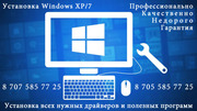 Установка ГосЗакупок,  Самрук Казына,  Установка WINDOWS,  антивирус