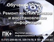 Курс обучения : Ремонт  жестких дисков и восстановление информации