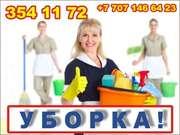 Уборка коттеджей Алматы