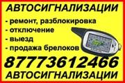 Ремонт автосигнализаций,  брелоки,  настройка,  отключение.тел.2474664