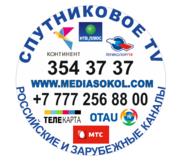 Спутниковое ТВ в Алматы - продажа  оборудования,  установка,  настройка,  ремонт.