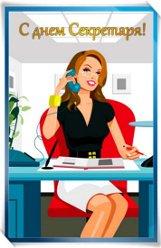 требуется сотрудник с опытом работы  секретаря