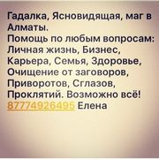 Гадалка,  ясновидящая,  маг в Алматы! Не пожалеете!