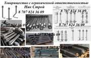 Анкерные фундаментные болты ГОСТ 24379.1-80  Тип исполнение 5.1