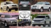 Автозапчасти Toyota Land Cruiser Prado -  авторазбор  -  оптовые цены