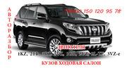 Привозные автозапчасти Toyota Land Cruiser Prado 150 120 95 90 78