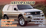Контрактные автозапчасти - Mitsubishi  Montero Sport  авторазбор