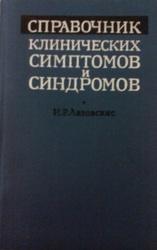 справочник клинических симптомов и синдромов