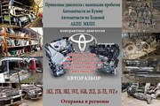 АКПП,  МКПП - на  Toyota Land Cruiser Prado