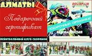 Подарок на 23 февраля ,  сертификат в пейнтбол Алматы