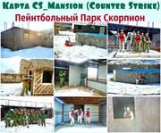 Карта CS_Mansion Алматы Пейнтбольный клуб Скорпион