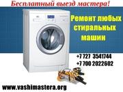Ремонт стиральных машин с гарантией Бесплатный вызов мастера  на дом