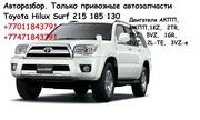 Оригинальные бу автозапчасти Toyota Hilux Surf 215 185 130