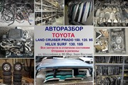 Toyota Land Cruiser  Prado 150,  120,  95,  78 запчасти б/у