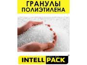 Полимерное сырье,  Гранулы ПЭ,  ПНД,  ПВД,
